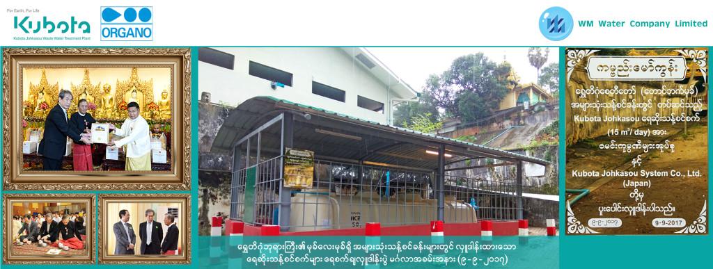 Website Home Page Design_Shwedagon Donation_news